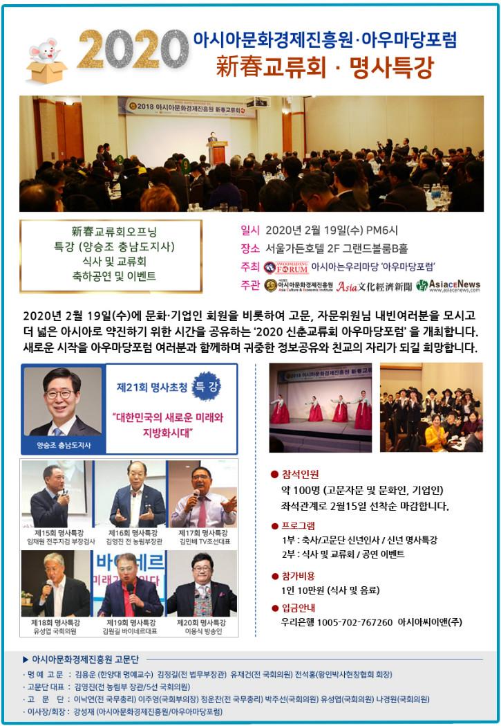 2020신춘교류회_고문단발송용200130.jpg