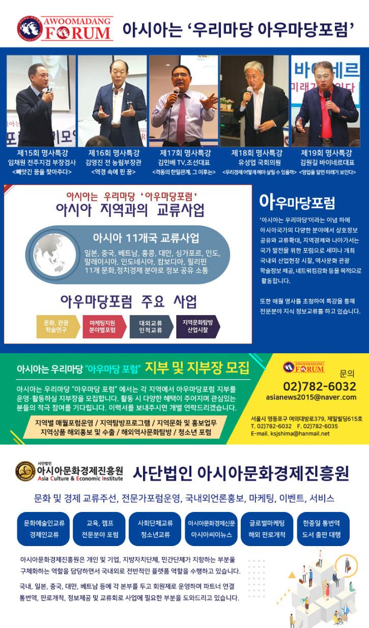 아우마당포럼_진흥원사업업무.jpg